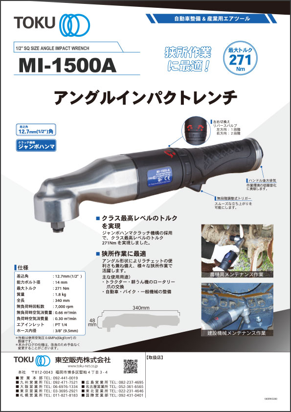 MI-1500-A impact wrench