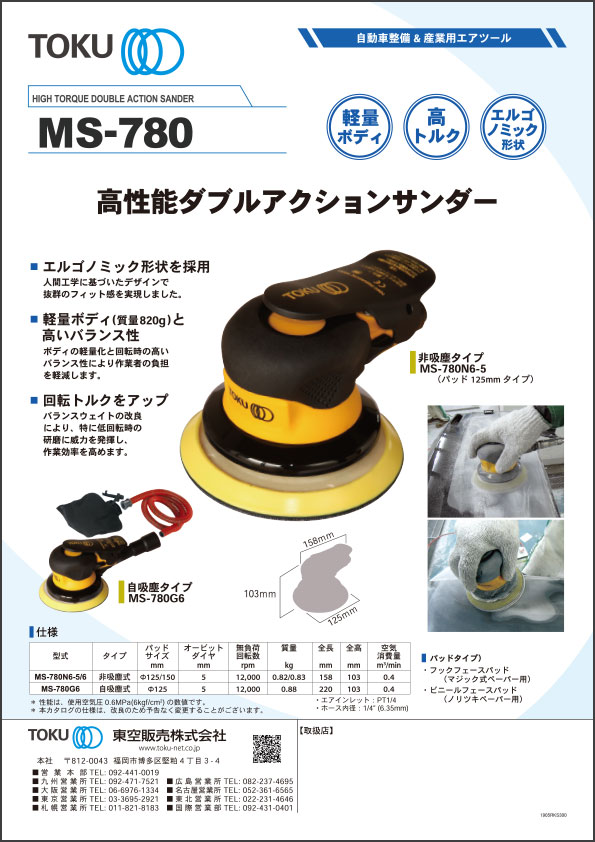MS-780 double action sander